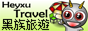 黑族旅遊村莊